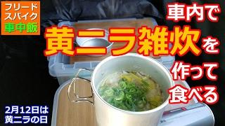 車内で黄ニラ雑炊を作って食べる 【フリードスパイク車中飯】