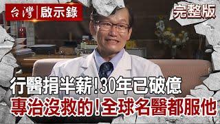 【台灣啟示錄】行醫捐半薪!30年已破億 狂醫專治沒救的!全球名醫都服他