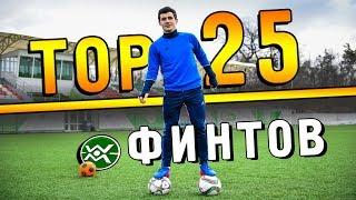 TOP 25 финтов МИРА ФУТБОЛА | TOP football skills