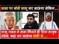 Lalu Prasad Yadav ने सजा मिलते ही कहा खुशी से मर जाऊंगा लेकिन   Headlines India