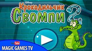 КРОКОДИЛЬЧИК СВОМПИ 2 игра для детей   КРОКОДИЛЬЧИК СВОМПИ 2 (iPad Gameplay Video)