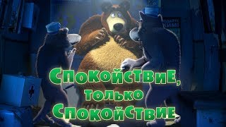Маша и Медведь - Спокойствие, только спокойствие! 🐻 (Трейлер)