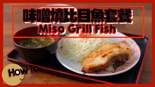 味噌燒比目魚套餐 Miso Grill Fish  半小時料理 [by 點Cook Guide]