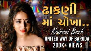 Dhokni | Kairavi Buch | Uway2018 | Atul Purohit |United way of