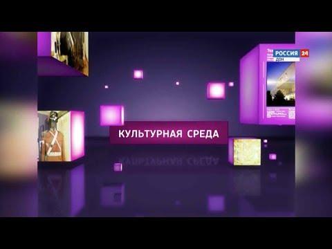 Культурная среда - Юбилей Анатолия Квасова