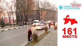 Таджикистан - одна из самых коррумпированных стран