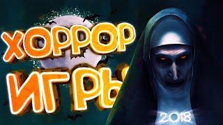 ТОП 5 ХОРРОР игр 2018 | Малоизвестные жуткие игры 2018 года
