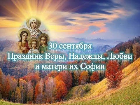 30 сентября Праздник Веры, Надежды, Любви и матери их Софии