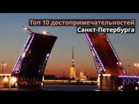 ТОП 10 достопримечательностей Санкт Петербурга