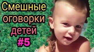 Смешные оговорки детей #5 ● 5 минут смеха до слез! Новые приколы 2019! Смешное видео про детей! Угар