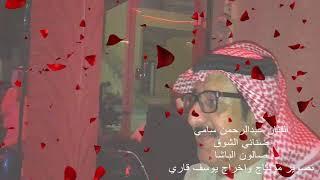 الفنان عبدالرحمن سامي    ضناني الشوق   جلسات أبو نواف