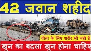 42 जवानों के मौत का बदला मौत होगा II 42 solider killed in blast