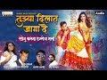 Download Lagu Tuzya Dilat Jaga De  Marathi Lokgeet  Pradhnya Band  Mukund Hiwale  Marathi Song - Orange Mp3 Free