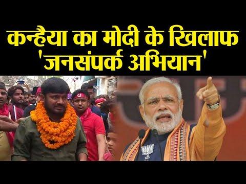 Lok Sabha Elections 2019: Kanhaiya Kumar का Begusarai में PM Modi के खिलाफ हल्लाबोल | वनइंडिया हिंदी
