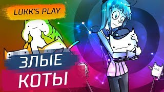 ЗЛЫЕ КОТЫ c Reindee - BattleBlock Theater - Глава 1