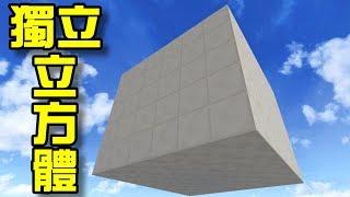 Minecraft 創世神 獨立立方體(SINGULAR CUBE)解謎地圖!【至尊星】