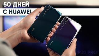 Что я понял за 50 дней с Huawei P20 Pro?