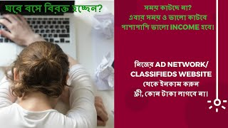 How To Create A Free classifieds Website - with Free Domain & Hosting । 2020 *Easy Tips*
