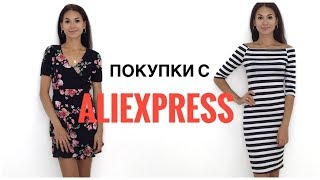 Одежда с Алиэкспресс с примеркой | одежда, бижутерия, аксессуары
