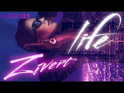 Zivert Life Official Audio 2018