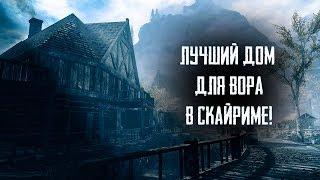 Skyrim - ЛУЧШИЙ ДОМ ДЛЯ ВОРА В СКАЙРИМЕ! Святилище Теневика | Creation Club