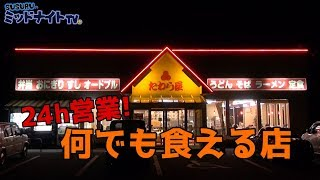 深夜に新潟で満腹飯食べてはち切れそう…!