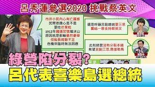 呂秀蓮代表喜樂島聯盟參選總統 再添變數! 綠營陷分裂? 國民大會 20190917 (3/4)