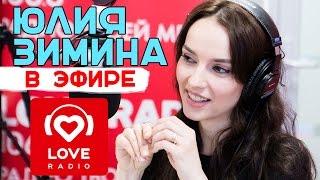 Юлия Зимина в гостях у Красавцев Love Radio