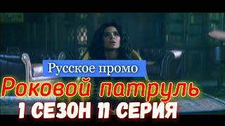 Роковой Патруль 1 сезон 11 серия [Русское промо]