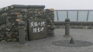 赤いバイクと北海道 2015 その3 風極の地