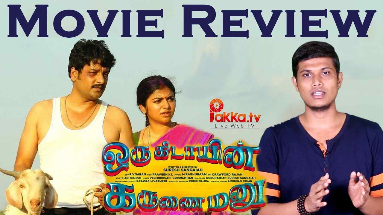 Oru Kidayin Karunai Manu Movie Review   Vidharth   Raveena Ravi