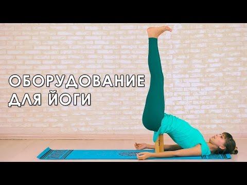 Использование дополнительного оборудования для йоги