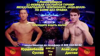 клуб Айкол манас бой без правил Новосибирск шаары 2018