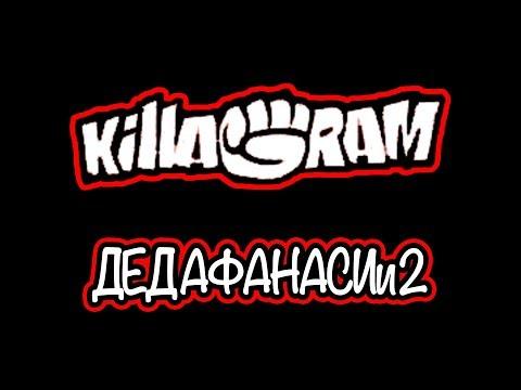 KillaGram – Дед Афанасий 2