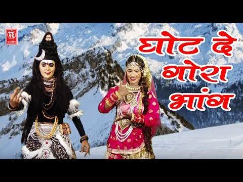 घोट दे गोरा भांग   Ghot De Gora Bhang   Bholu