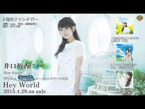 井口裕香の新曲「Hey World」のカップリング曲を公開