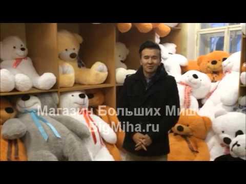 Большие плюшевые медведи онлайн в Москве - YouTube