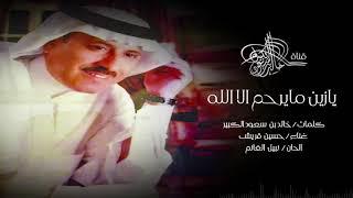اغاني طرب MP3 اغنية || يازين مايرحم الا الله || حسين قريش تحميل MP3