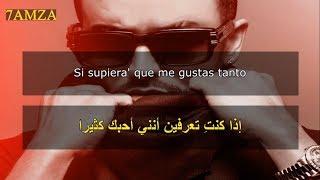 Daddy Yankee & Wisin Y Yandel   Si Supieras 🤷 مترجمة عربي