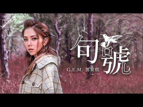 G.E.M.鄧紫棋【句號 Full Stop】Official Music Video MV
