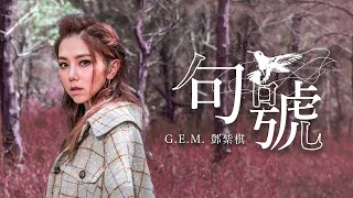 G.E.M.鄧紫棋【句號 Full Stop】Official Music Video