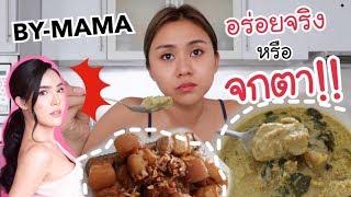 อร่อยจริงหรือจกตา!! รีวิวอาหาร by Mama คุณแม่ Nisamanee มื้อนี้ คุ้มไหม??