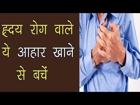 दिल के मरीज के लिए परहेज - Dil ke marij ki diet hindi