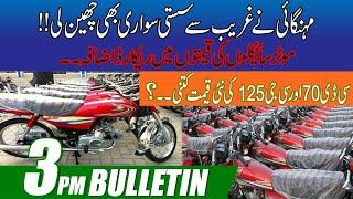 3pm News Bulletin    19 July 2021     City 41