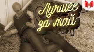 """""""Баги, Приколы, Фейлы"""" Лучшее за май 2017"""
