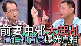 【精華版】前妻中邪上乩身  高仁和首曝恐怖真相