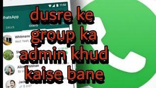 whatsapp group ka admin khud kaise bane #satve teach hacker