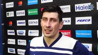 Сергей Коньков о болельщиках, сопернике и матче.