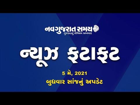 Navgujarat Samay News Fatafat on 05th May 2021, Evening Update