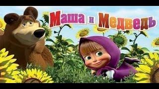 Маша и Медведь игра мультик для детей на андроид 2016 / Masha and the Bear cartoon game for kids